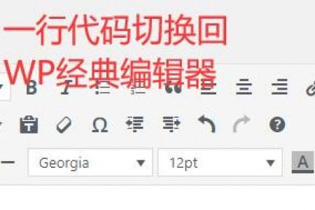 一行代码卸载新版Wordpress古腾堡编辑器(太难用了)